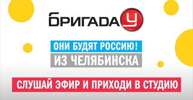 Бригада У проведет 6 сентября выездной эфир из Челябинска - Новости радио OnAir.ru