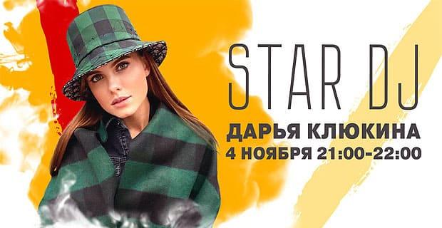STAR DJ в эфире Love Radio: Дарья Клюкина и ее любимые треки - Новости радио OnAir.ru