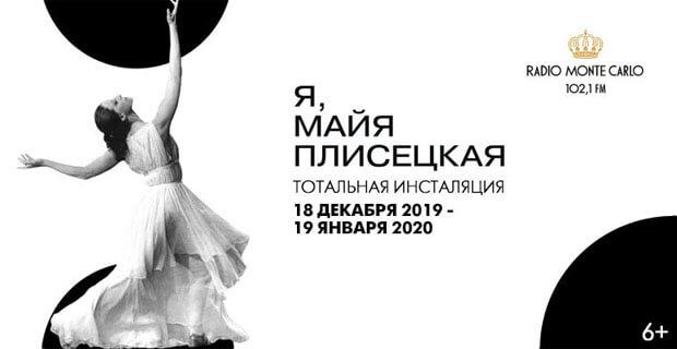 Радио Монте-Карло приглашает на тотальную инсталляцию «Я, Майя Плисецкая» - Новости радио OnAir.ru