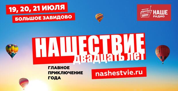 Музыкальная пресс-конференция «НАШЕСТВИЕ-2019»: «20 лет за 1 день» - Новости радио OnAir.ru