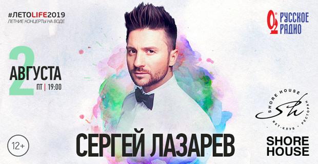 «Русское Радио» и Shore House представляют: Сергей Лазарев в проекте #летоlife2019 - Новости радио OnAir.ru