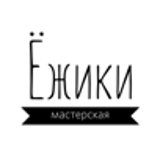 Ежики