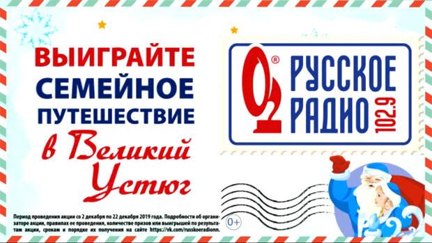 В Нижнем Новгороде начала работу Почта Деда Мороза «Русского Радио» - Новости радио OnAir.ru