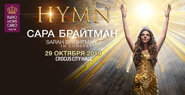 Сара Брайтман споет в Москве при информационной поддержке Радио Monte Carlo - Новости радио OnAir.ru