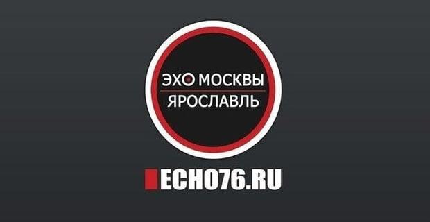 «Эхо Москвы» в Ярославле осталось без ведущих - Новости радио OnAir.ru