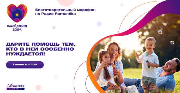 В День защиты детей Радио Romantika запустила «Калейдоскоп добра» - Новости радио OnAir.ru