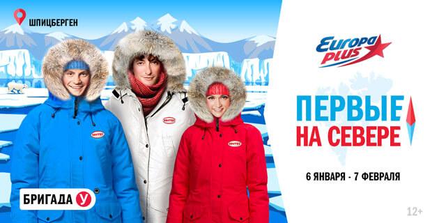 Первые на севере: «Европа Плюс» планирует установить мировой рекорд - Новости радио OnAir.ru