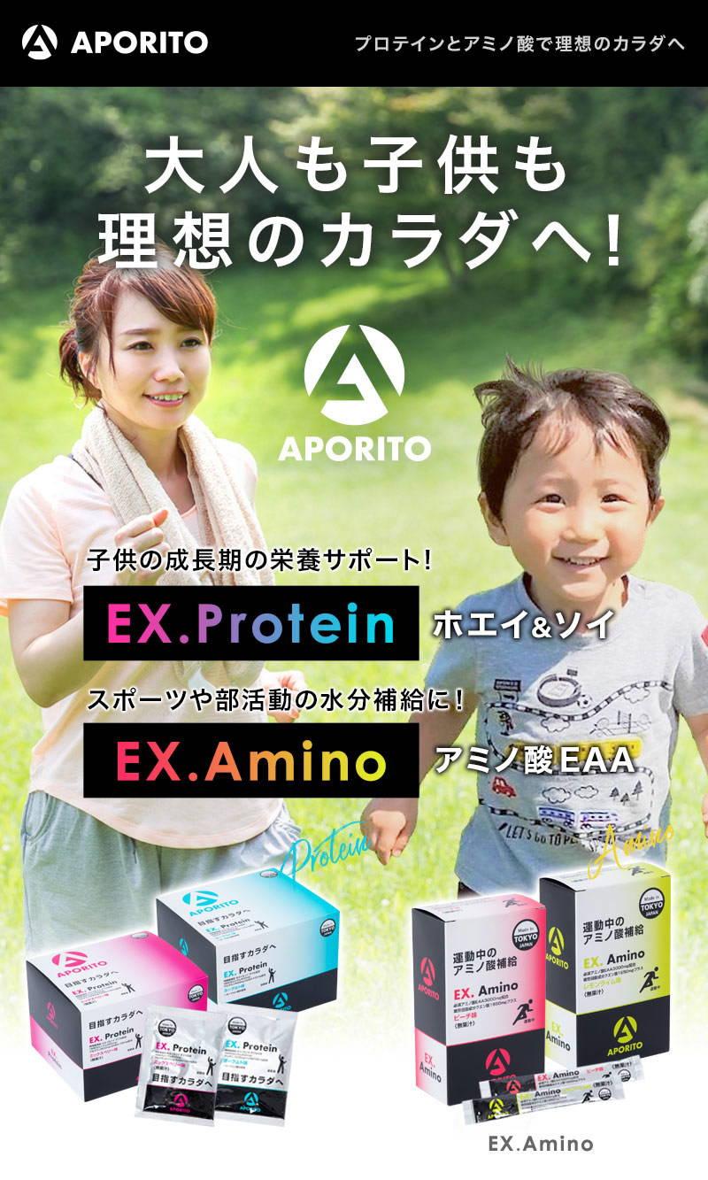 APORITO プロテインとアミノ酸で理想のカラダへ 大人も子供も理想の身体へ 子供の成長期の栄養サポート!EX.Protein ホエイ&ソイ スポーツや部活動の水分補給に! アミノ酸EAA EX.Amino