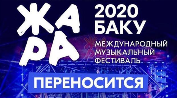 EMIN сообщил о переносе фестиваля «ЖАРА» на следующий год из-за пандемии - Новости радио OnAir.ru