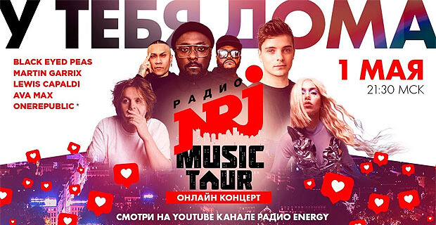 #СмотриОНЛАЙН NRJ MUSIC TOUR у тебя дома! Радио ENERGY дарит 1 мая концерт любимых звезд - Новости радио OnAir.ru