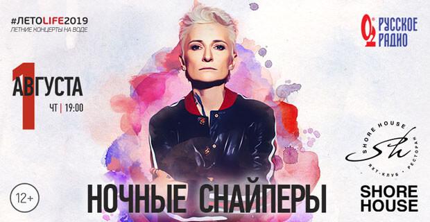 «Русское Радио» и Shore House представляют: Диана Арбенина и «Ночные снайперы» в проекте #летоlife2019 - Новости радио OnAir.ru