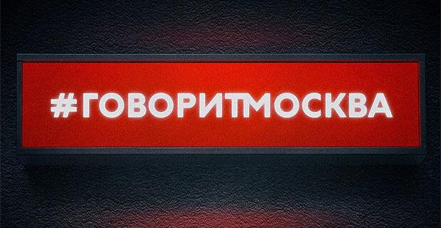 Сотрудники «Говорит Москва» потребовали извинений от гендиректора за комментарий о назначении нового главреда  - Новости радио OnAir.ru