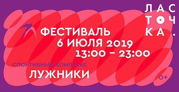 Радио ENERGY – партнер музыкального фестиваля «Ласточка» в «Лужниках» - Новости радио OnAir.ru