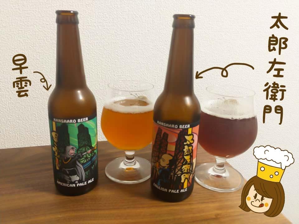 太郎左衛門ビールと早雲ビール