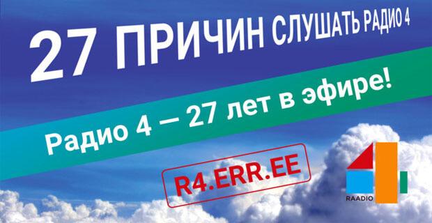 Радио 4 отмечает 27 лет в эфире - Новости радио OnAir.ru
