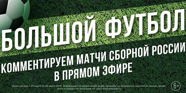 «Большой футбол» на «Авторадио»: болеем за сборную России на отборочном турнире ЕВРО-2020 - Новости радио OnAir.ru