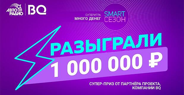 Житель Севастополя слушал «Авторадио» и стал миллионером - Новости радио OnAir.ru