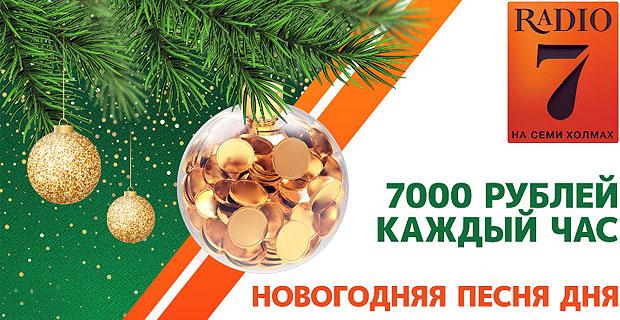 «Новогодняя песня дня» в эфире «Радио 7 на семи холмах» - Новости радио OnAir.ru