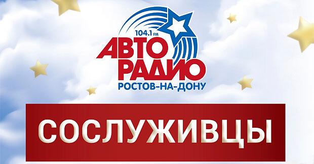 Найти сослуживцев по армии помогает «Авторадио – Ростов-на-Дону» - Новости радио OnAir.ru