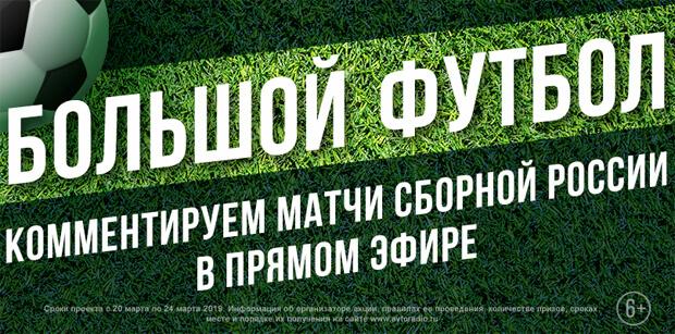 Слушателей «Авторадио» ждет «Большой футбол» - Новости радио OnAir.ru