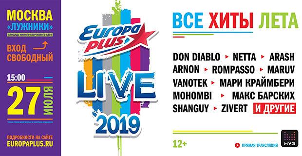 «Европа Плюс» приглашает на самый масштабный опен-эйр лета Europa Plus LIVE  - Новости радио OnAir.ru