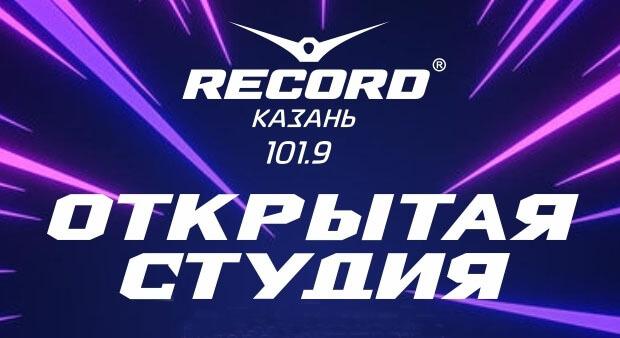 Открытая студия «Радио Рекорд» продолжила работу в Казани - Новости радио OnAir.ru