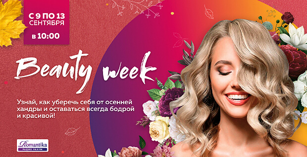 На Радио Romantika стартует Beauty Week - Новости радио OnAir.ru
