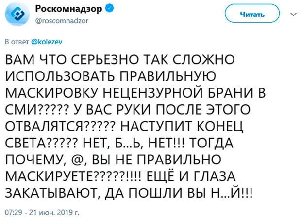 Роскомнадзор объяснил на примере маскировку нецензурной брани в СМИ - Новости радио OnAir.ru