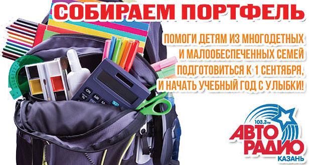 «Авторадио-Казань» проводит акцию «Собираем портфель» - Новости радио OnAir.ru