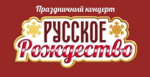 «Русское Радио» представляет: «Русское Рождество» в Государственном Кремлёвском Дворце - Новости радио OnAir.ru