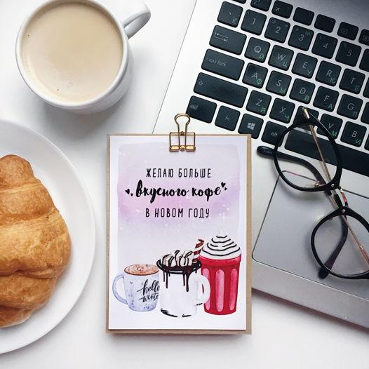 Новогодняя открытка для зависимых от кофе