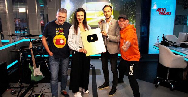 «Золотая кнопка» YouTube для «Авторадио» - Новости радио OnAir.ru