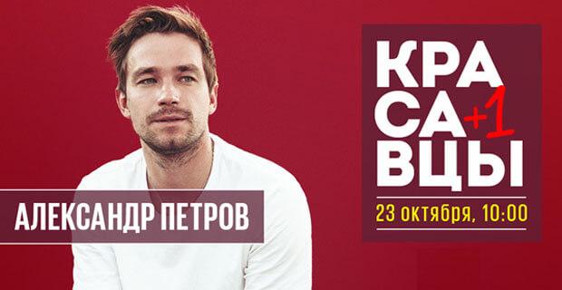 Александр Петров придет в гости к Красавцам Love Radio - Новости радио OnAir.ru