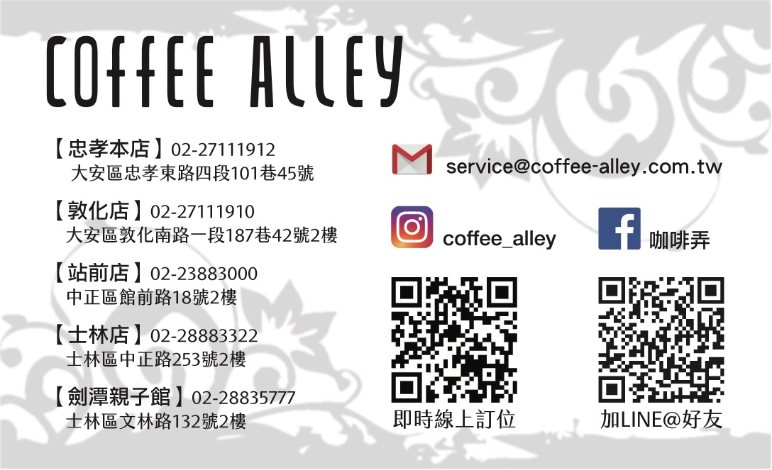 咖啡弄|優質輕食咖啡館