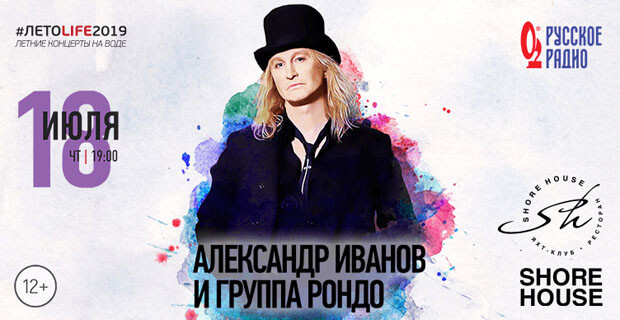 «Русское Радио» и Shore House представляют: Александр Иванов и группа «Рондо» в проекте #летоlife2019 - Новости радио OnAir.ru