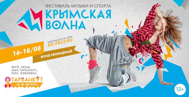 «Русское Радио» приглашает на фестиваль музыки и спорта «Крымская волна»
