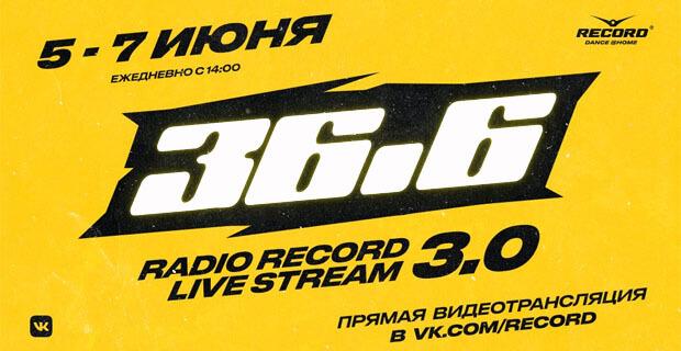«36.6» Radio Record Live Stream 3.0 - Новости радио OnAir.ru