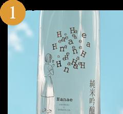 Hanae ボトルデザイン