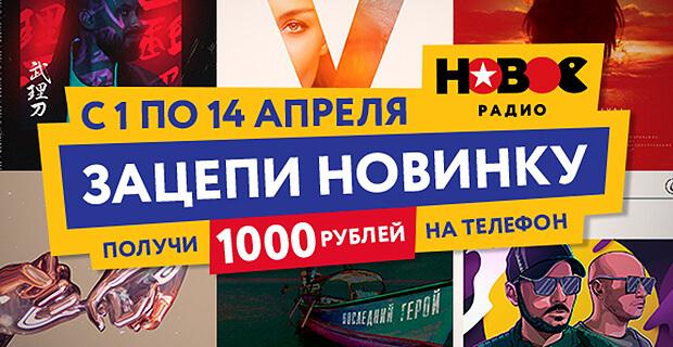 «Новое Радио» запускает третий сезон игры «Зацепи новинку» - Новости радио OnAir.ru