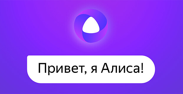 Like FM и «Яндекс» представляют: голосовой помощник АЛИСА – новая радиоведущая на Like FM - Новости радио OnAir.ru