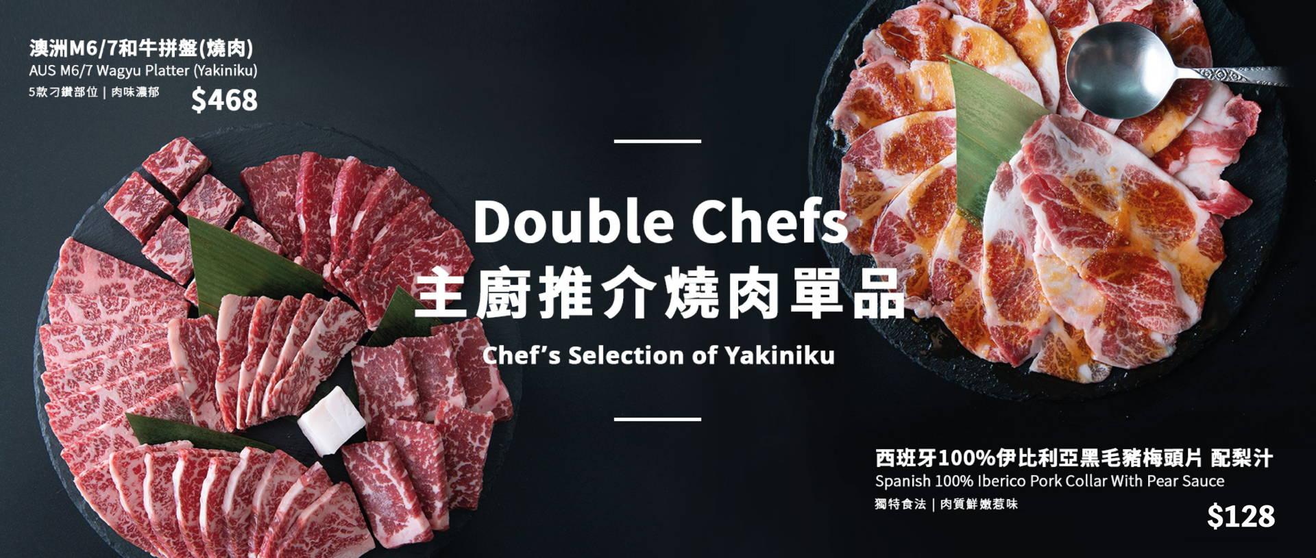主廚推介燒肉單點|Double Chefs Market