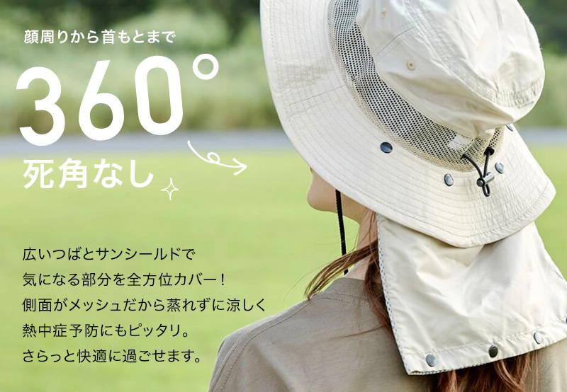 顔周りから首もとまで360° 広いつばとサンシールドで気になる部分を全方位カバー!側面がメッシュだから蒸れずに涼しく熱中症予防にもピッタリ。さらっと快適に過ごせます。