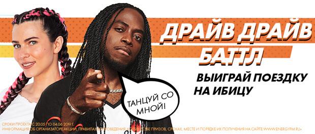 Участвуй в «ДРАЙВ ДРАЙВ БАТТЛ» на Радио ENERGY и выиграй поездку на Ибицу - Новости радио OnAir.ru