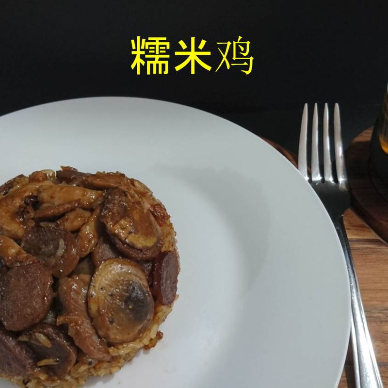 """Date: 11 Jan 2020 (Sat) 59th Main: Lo Mai Gai [Chinese Steamed Glutinous Rice with Chicken] [Sticky Rice Chicken] [糯米鸡] [178] [136.8%] [Score: 8.0] Here, Lo Mai Gai is served with green tea. 谢谢 """"Nyonya Cooking"""" 这个可爱的食谱!"""