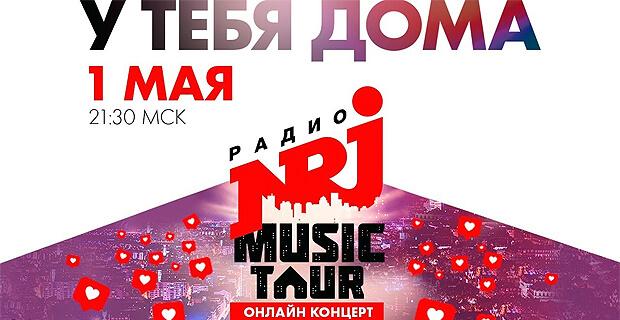 NRJ MUSIC TOUR у тебя дома! Радио ENERGY дарит концерт любимых звезд - Новости радио OnAir.ru