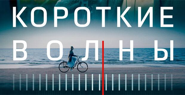 Фильм Михаила Довженко о радио «Короткие волны» выходит в прокат - Новости радио OnAir.ru