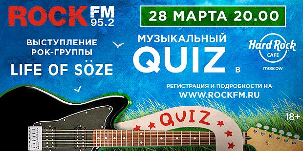 ROCK FM и QUIZ снова вместе - Новости радио OnAir.ru