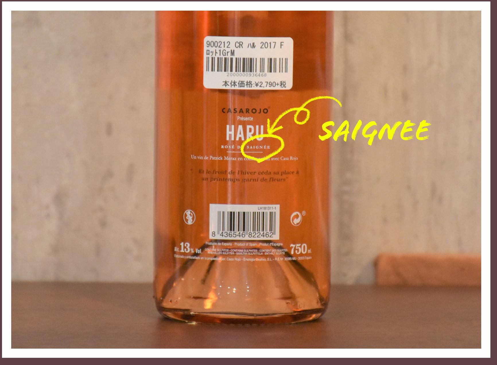 セニエ法 ボトル表記