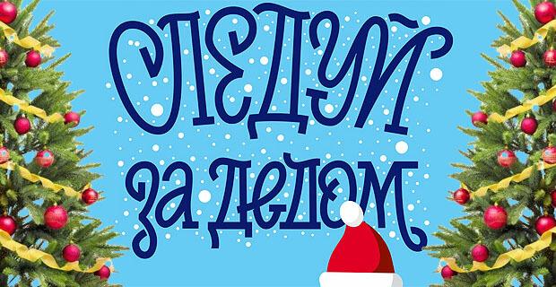 Радио «Владимир-Новая Волна» и телеканал «Губерния 33» представляют новогоднюю акцию «Следуй за Дедом» - Новости радио OnAir.ru