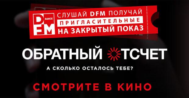 DFM разыгрывает пригласительные билеты на спецпоказ хоррора «Обратный отсчёт» - Новости радио OnAir.ru